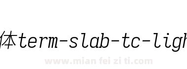 更纱黑体term-slab-tc-lightitalic