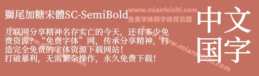 獅尾加糖宋體SC-SemiBold字体预览