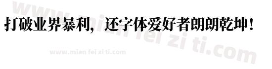 免费字体网(www.mianfeiziti.com),打造高质量免费字体共享平台